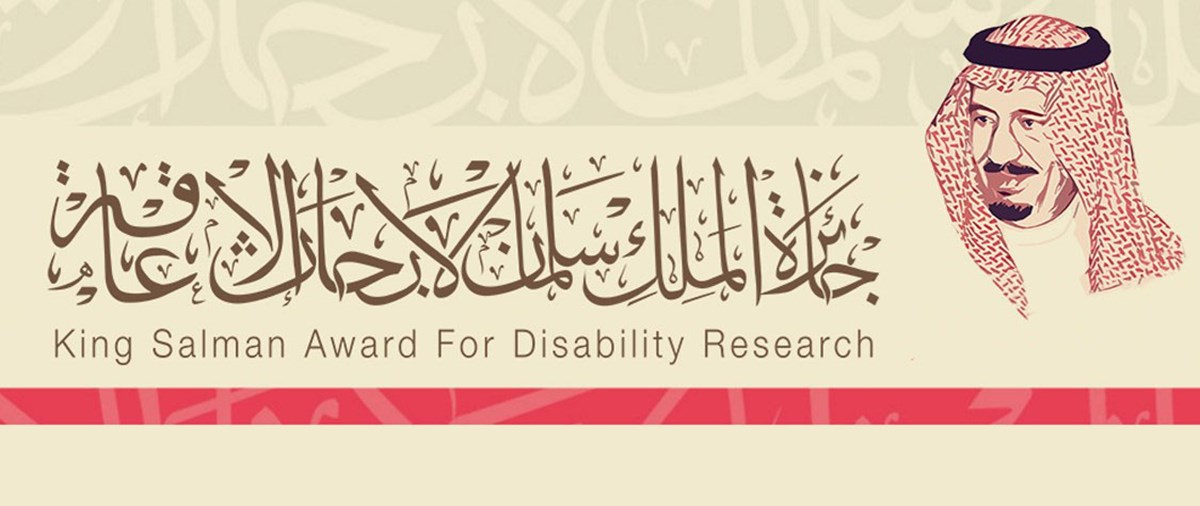 King Salman Award for Disability Research